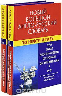 Новый большой англо-русский словарь по нефти и газу