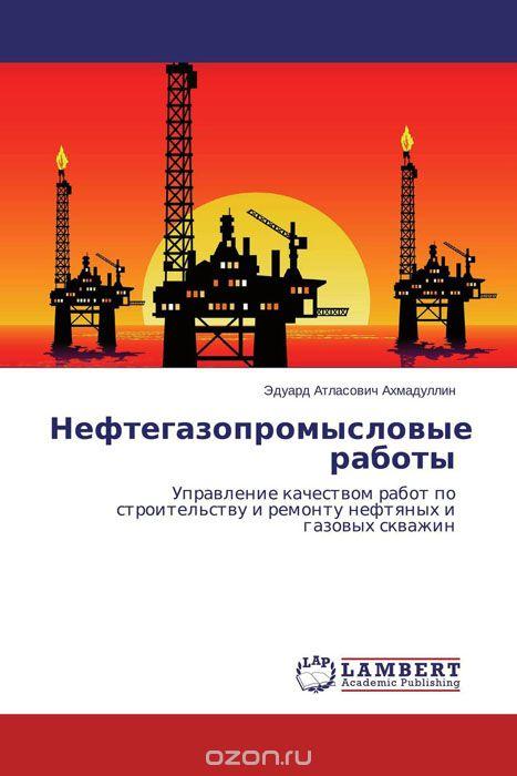 Нефтегазопромысловые работы