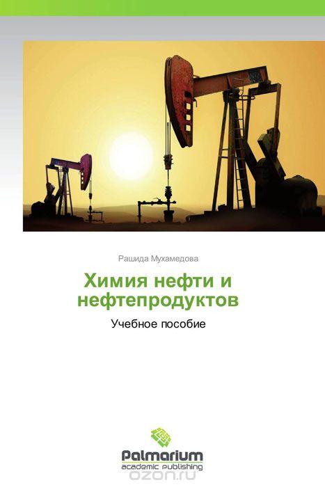 Химия нефти и нефтепродуктов