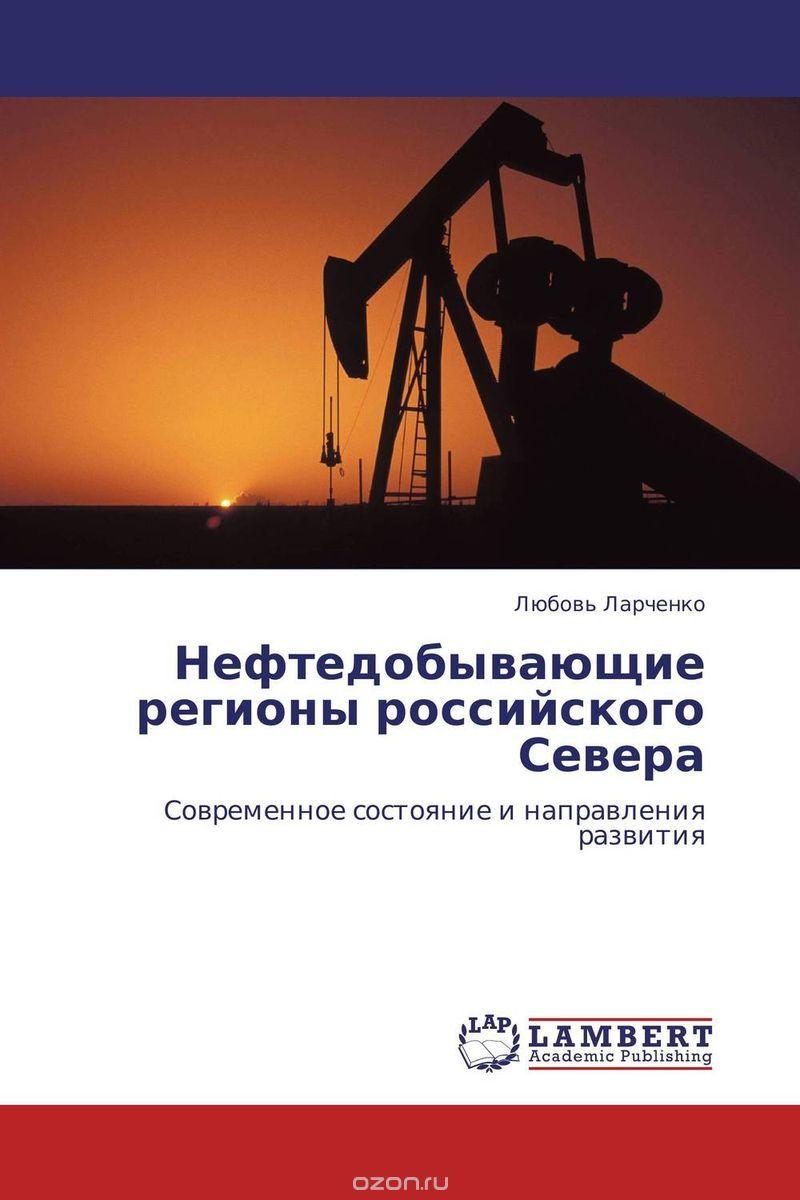 Нефтедобывающие регионы российского Севера