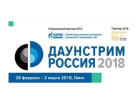 Даунстрим Россия 2018