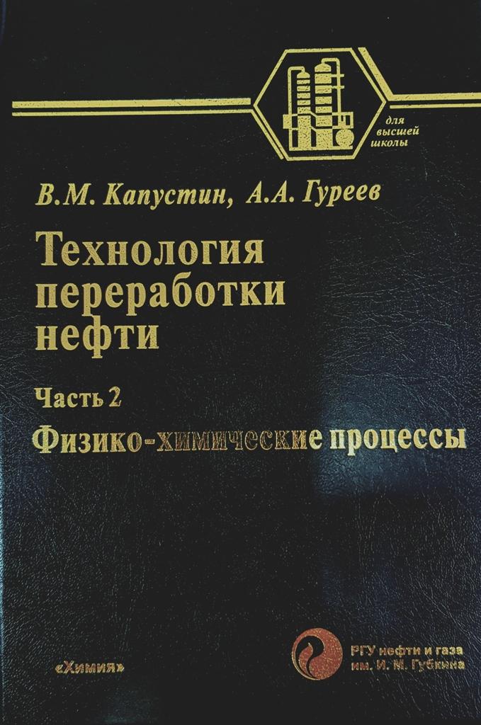 Капустин В.М
