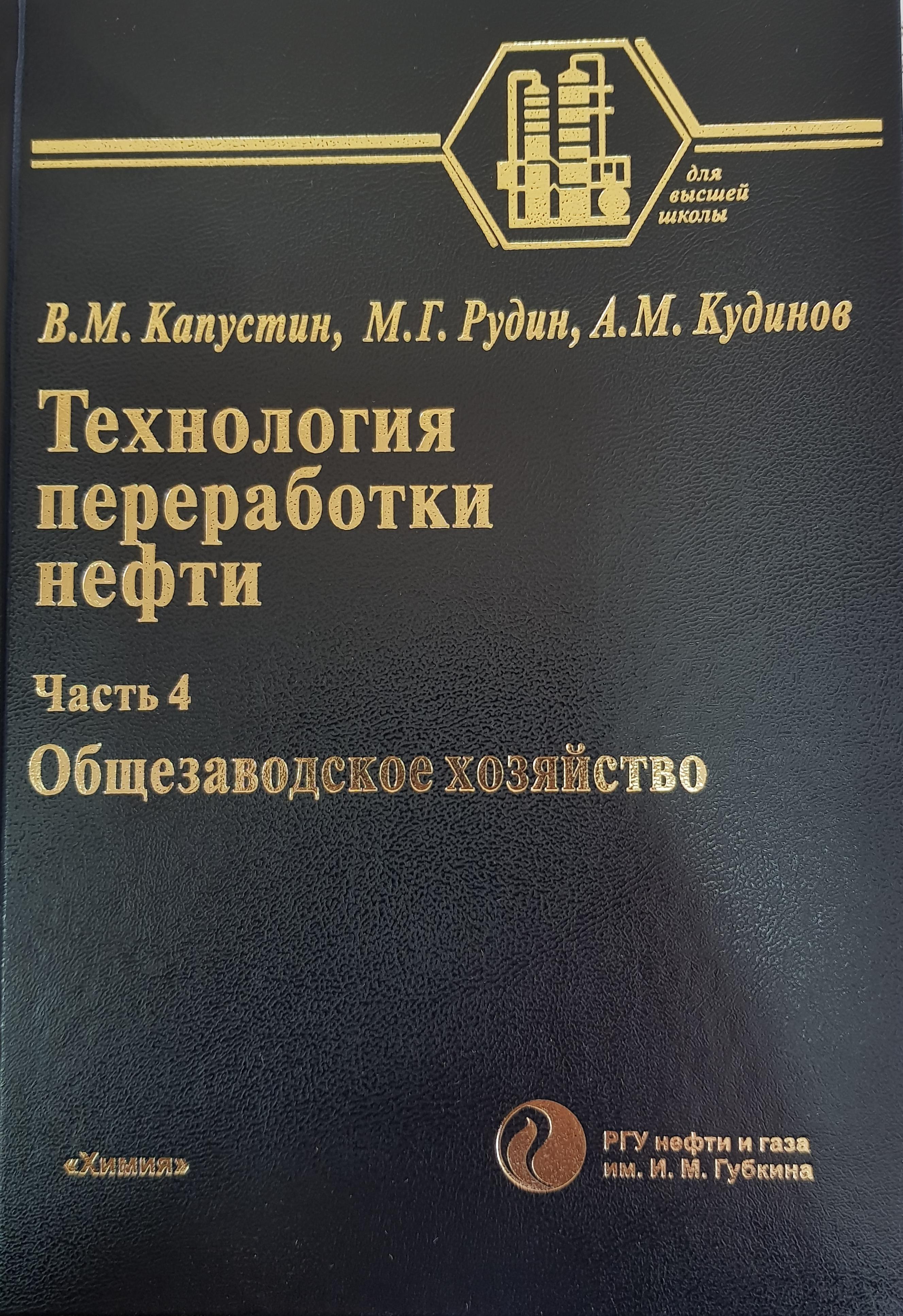 Капустин В.М.