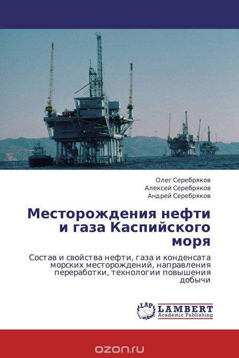 Месторождения нефти и газа Каспийского моря