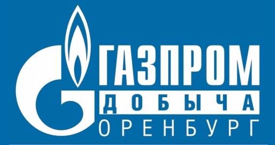 Газпром добыча Оренбург
