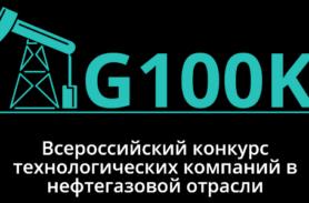 konkursG100K