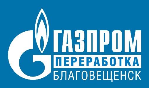 Газпром переработка Благовещенск