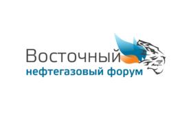 Восточный нефтегазовый форум