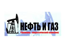 Нефть и газ. Топливно-энергетический комплекс