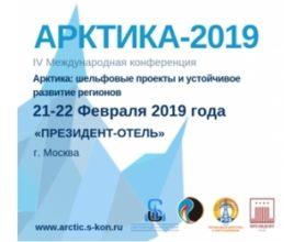 Арктика-2019