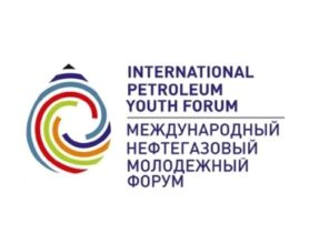 Международный нефтегазовый молодежный форум