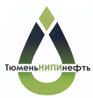 ТюменьНИПИнефть