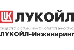 ЛУКОЙЛ-инжиниринг