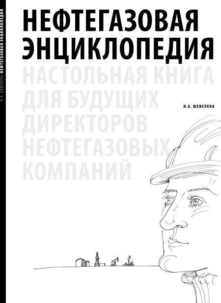 Нефтегазовая энциклопедия